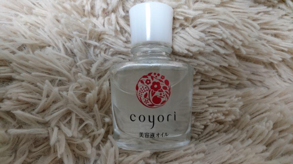 【Coyori】美容液オイル20ml